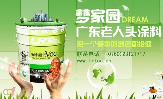 广东老人头涂料见证中国梦之色彩,彰显