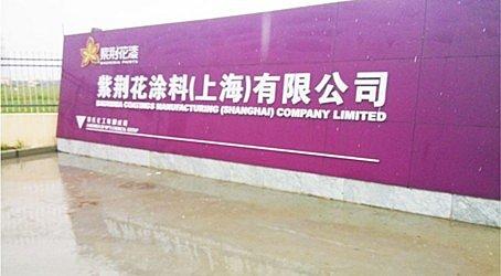 紫荆花漆金山工厂:见证优质涂料的制造