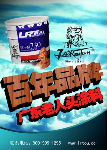 纳税数量不断增加 广东老人头涂料称霸涂料市场