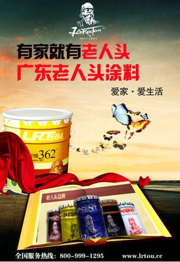 中国涂料之光:广东老人头涂料破解大发展之谜