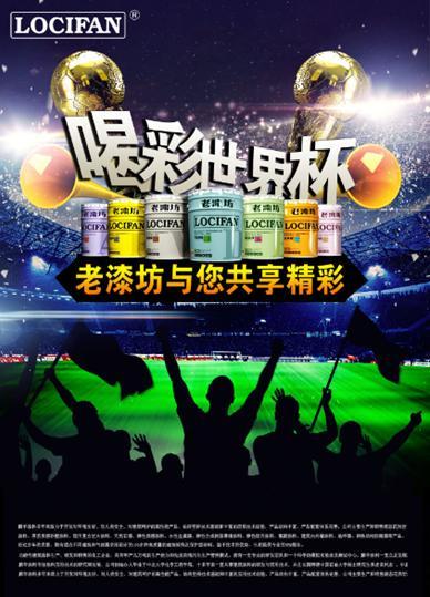 激情世界杯引潮流 民族涂料品牌还看老漆