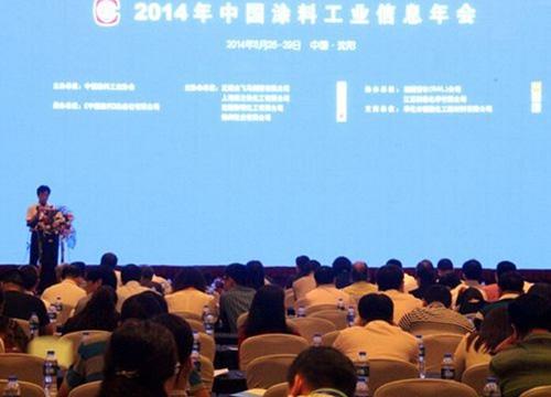 2014年中国涂料工业信息年会圆满落幕