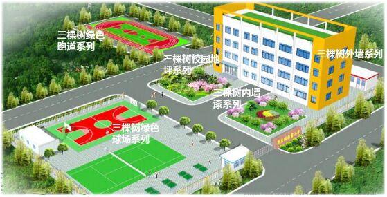 三棵树绿色校园涂装整体解决方案,匠心筑造美